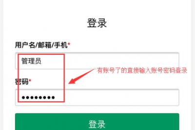关于如何注册本站