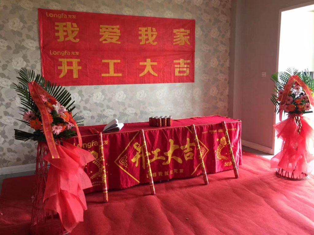 恭祝刘先生吉宅,开工大吉 一锤一响,黄金万两 设计师:杨小燕-家装保姆-罗小红成都家装设计团队