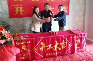 恭祝刘先生吉宅,开工大吉 一锤一响,黄金万两 设计师:杨小燕